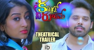Kannullo Nee Roopame theatrical trailer