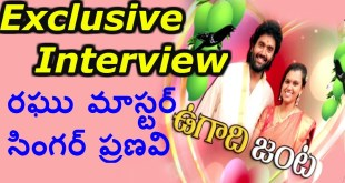 Singer Pranavi and Raghu Master EXCLUSIVE Interview : Ugadi Celebrations 2017