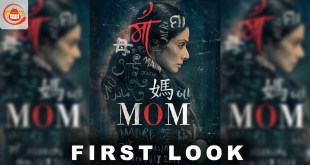Sridevi's MOM Movie First Look Motion Poster: Sridevi 300th Movie