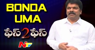 Bonda Umamaheswara Rao Exclusive Interview