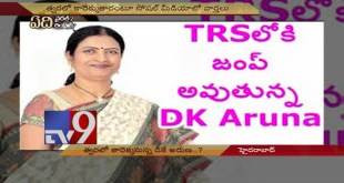 DK Aruna to join TRS – True or Fake ?