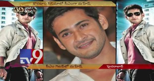 Mahesh Babu in CM getup | Komatireddy Brothers to join BJP | Whats App Photos available