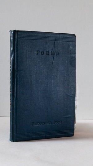 Alexander Pope: Poems (1700-1714) -2