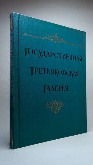 State Tretyakovskaya Gallery