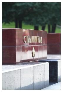 Мемориальные плиты в честь городов-героев.