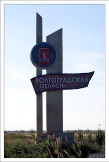 На въезде в Вологоградскую область.