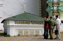 Усыпальница Годуновых. Поставлена над гробницами царя Бориса Годунова, его супруги Марии, сына Феодора и дочери Ольги. Троице-Сергиева Лавра, Сергиев Посад.