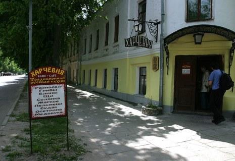 "Вход в кафе ""Харчевня"" в центре Суздаля."