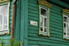 Угловой дом на улице Теремки. Суздаль.