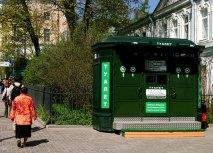 Улучшеная версия городских туалетов.