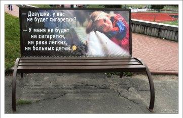 Социальная реклама в центре Петрозаводска.