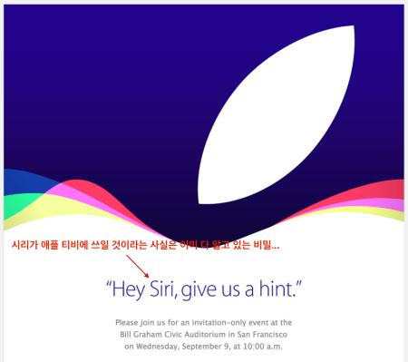 애플 신제품 발표 초대장