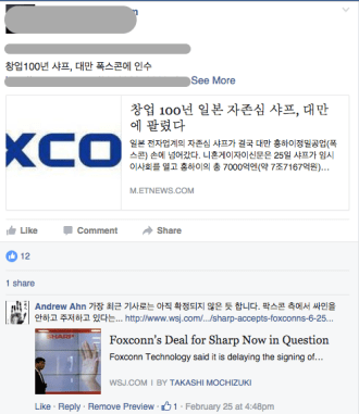 FoxConn의 Sharp 인수에 대한 최신 정보가 늦은 사례 (3월 4일 오늘도 아직 인수 결정이 나지 않음)