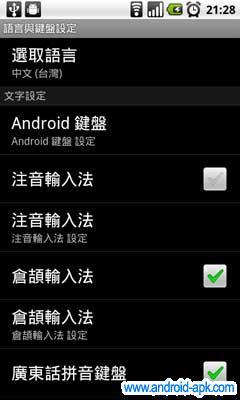 廣東話輸入法 | Android-APK