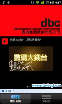用手機聽 DBC 數碼電臺廣播 | Android-APK