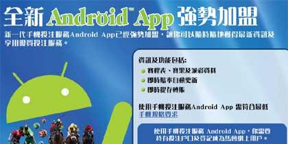 馬會 Android App 已經開放下載 | Android-APK