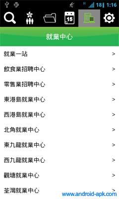 勞工處互動就業服務 App | Android-APK