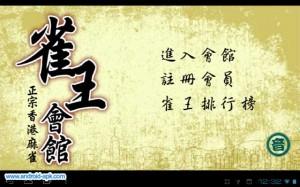 《雀王會館 正宗香港麻雀》 | Android-APK
