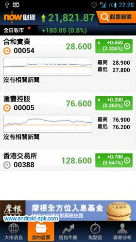 now 財經 – 股票資訊 App   Android-APK