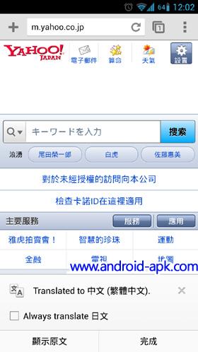 Chrome Beta 更新. 支援網頁翻譯   Android-APK