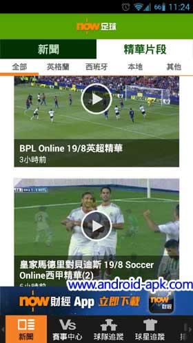《now 足球》App 睇英超西甲精華片段   Android-APK