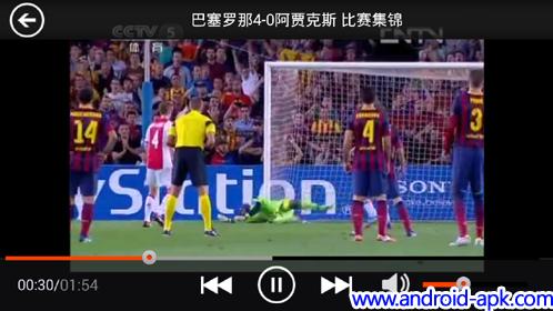 央視體育 App. 直播 CCTV5 頻道 | Android-APK