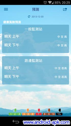 《HK AQHI 香港空氣質素健康指數》手機 App   Android-APK