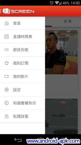 RTHK Screen 香港電臺電視節目手機 App, 32臺直播 | Android-APK