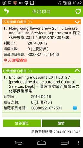 康文署推出 我的圖書館 App | Android-APK