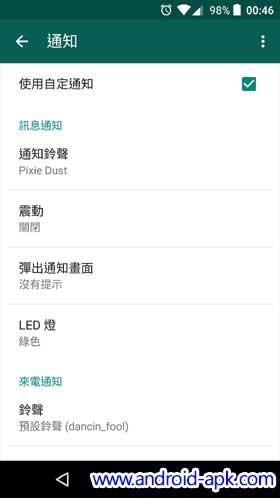 WhatsApp 2.12.250 更新, 加入自訂鈴聲, 新Emoji | Android-APK