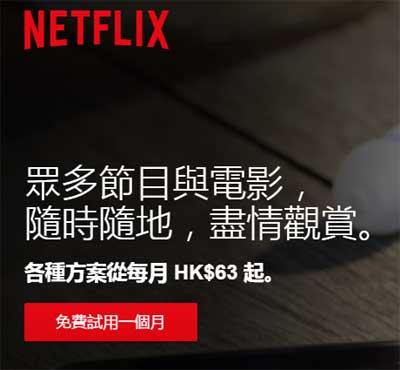 Netflix 香港已經推出,最平每月 HK$63 | Android-APK