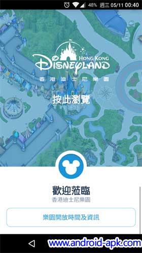 香港迪士尼樂園 推出官方 App | Android-APK