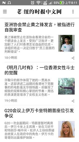 紐約時報中文網 App 推出 | Android-APK