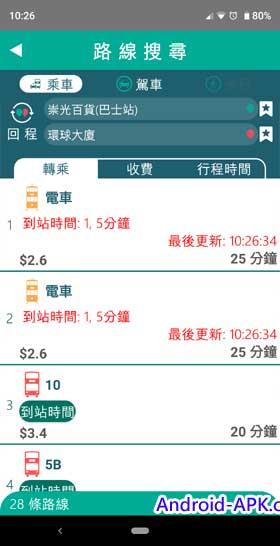 運輸署「香港出行易」App | Android-APK