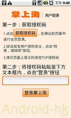 taobao-6 | Android 資訊雜誌 android-hk.com