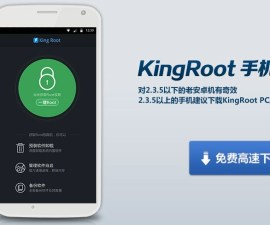Root Any Android Device Using One Click KingRoot Tool