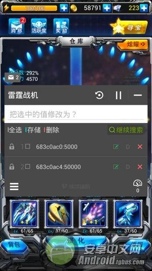雷霆戰機刷寶箱無盡最新方法 4月23日更新_Android游戲攻略