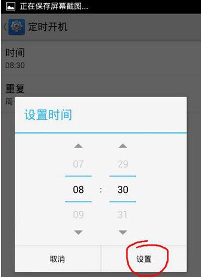 安卓手機定時開機怎麼設置_Android手機系統教程