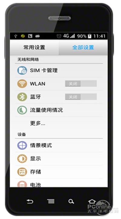 安卓手機怎麼設置定時開關機?安卓手機定時開關機設置步驟_Android手機教程