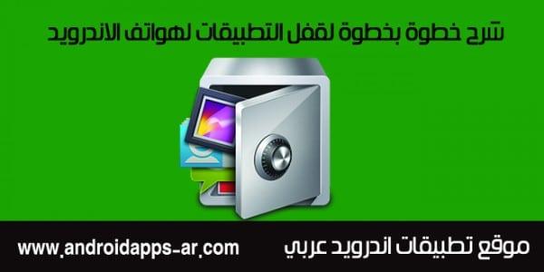 قفل التطبيقات 2