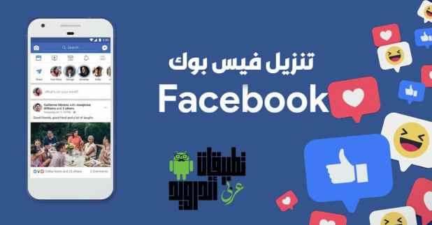 تنزيل فيس بوك