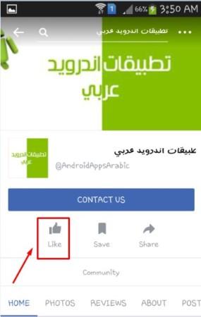 كيفية عمل إعجاب لصفحات الفيس بوك Facebook Pages
