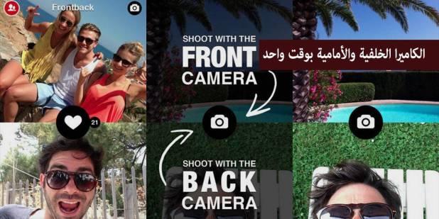 تحميل تطبيق FrontBack لإلتقاط الصور المزدوجة اندرويد وآيفون