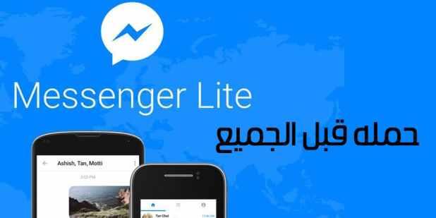 تحميل ماسنجر لايت Messenger Lite 2017 للاندرويد وشرحه الكامل