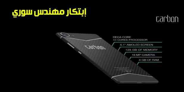 هاتف Carbon