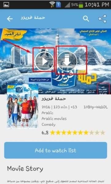 تطبيق أفلامي APK
