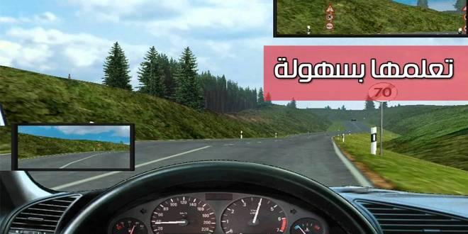 تعليم السياقة من خلال لعبة رائعة بطريقة اكاديمية وسهلة جداً