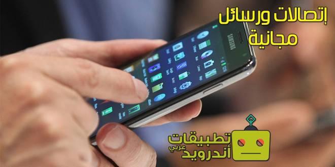 Free Phone Calls, Free Texting