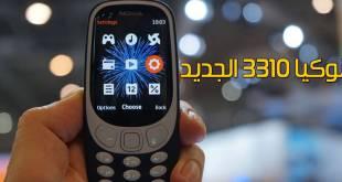 Nokia 3310 الجديد