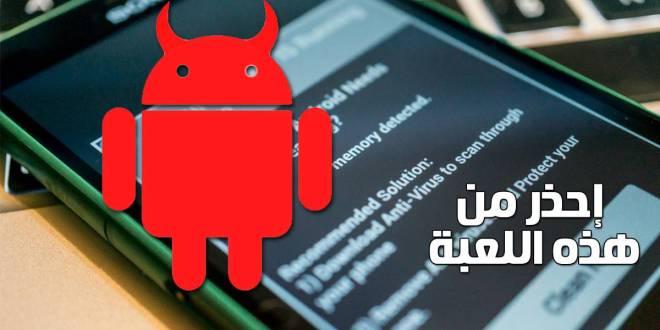 لعبة علي متجر جوجل بلاي تحتوي علي فيروس يقوم بسرقة بياناتك والتحكم في هاتفك بالكامل